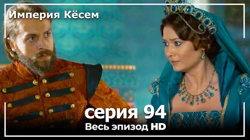 Великолепный век Империя Кёсем серия 94