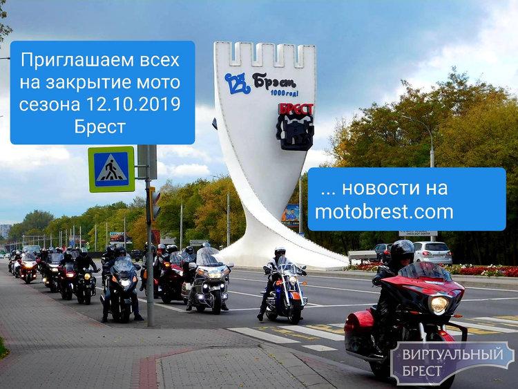 В эту субботу, 12 октября в Бресте состоится закрытие мотосезона 2019 (программа)