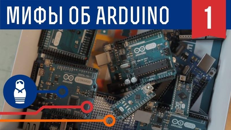 Пять мифов об Ардуино история создания Arduino Wars и войны клонов Железки Амперки
