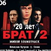 21 марта 2021: БРАТ-2 | 20 лет