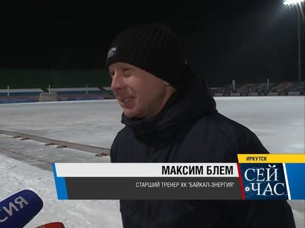 Телекомпания «АИСТ». «Байкал-Энергия» - «Старт» 9:3 (1:0)