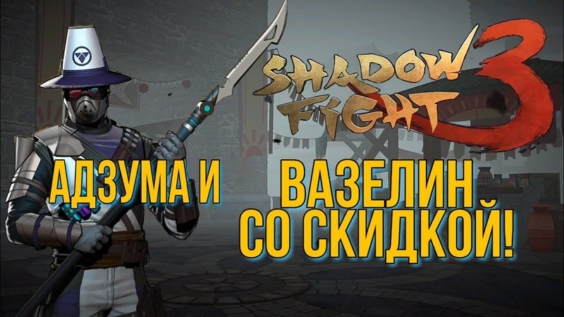 ВАЗЕЛИНОВАЯ НАГИНАТА БЕЗУМИЕ НА РЫНКЕ Shadow Fight 3 198