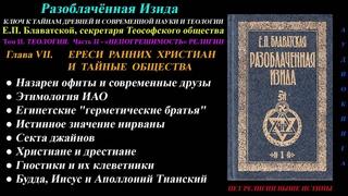 Разоблачённая Изида, Том 2 - Теология, Глава 7 из 12 (Е.П. Блаватская)_1877 г_аудиокнига