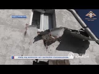 Отвод под вопросом: ВСУ обстреляли Старомихайловку.