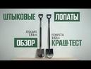 Обзор и Тест штыковых лопат Fiskars Foresta Modeco Конкурс