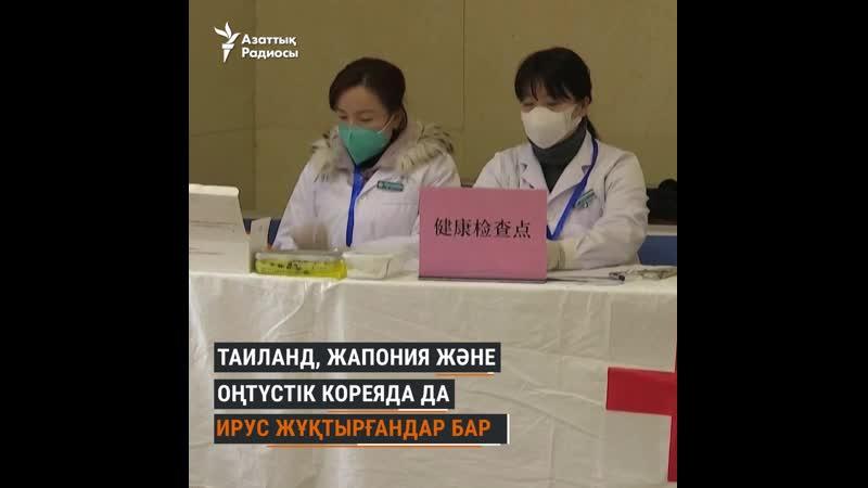 Қытайдан шыққан вирусты 200 ден астам жұқтырған