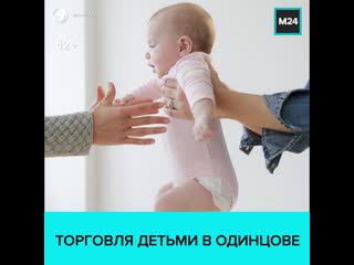 В Одинцове возбудили дело о торговле детьми после смерти младенца  Москва 24