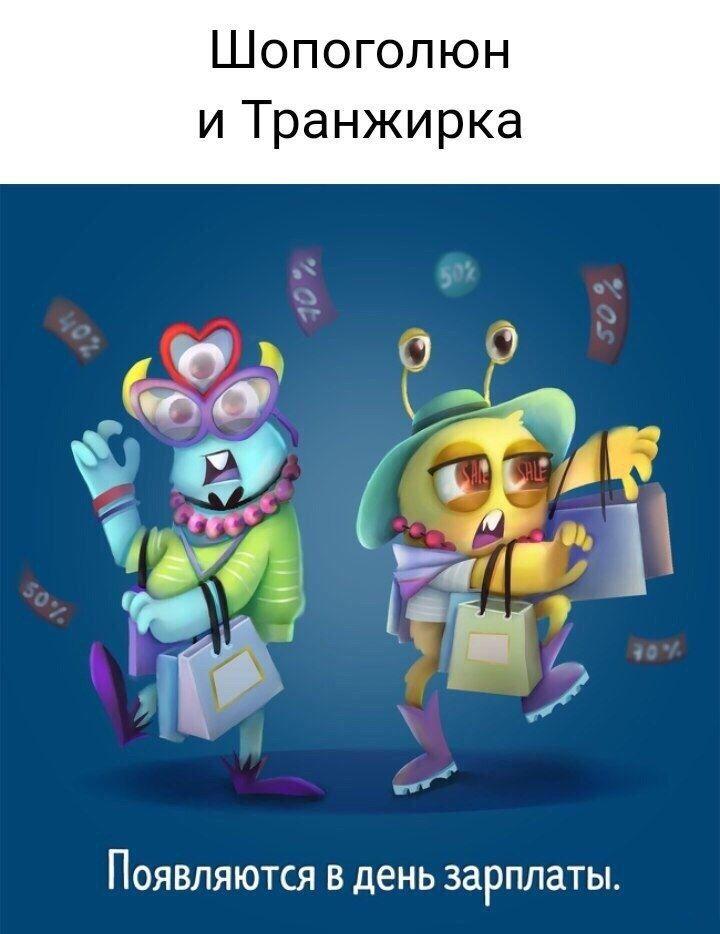 Монстрики Шопоголюн и Транжирка