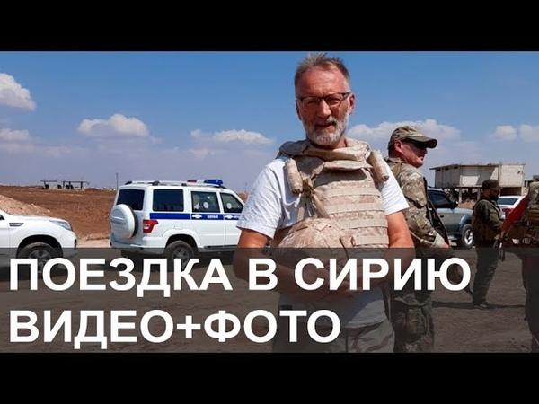 Сергей Михеев. Поездка в Сирию. Видеофото