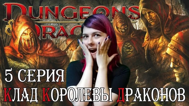 Есть план и мы его придерживаемся ¦ Клад королевы драконов 5 ¦ Dungeons and Dragons DD ¦ ДНД НРИ