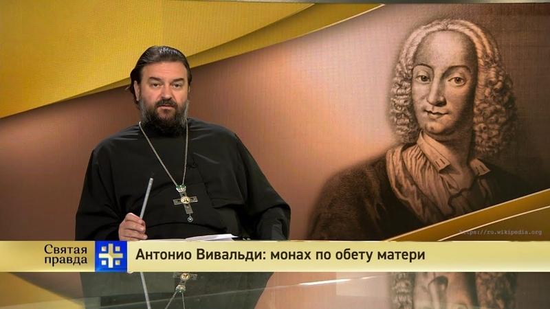 Протоиерей Андрей Ткачев Антонио Вивальди монах по обету матери
