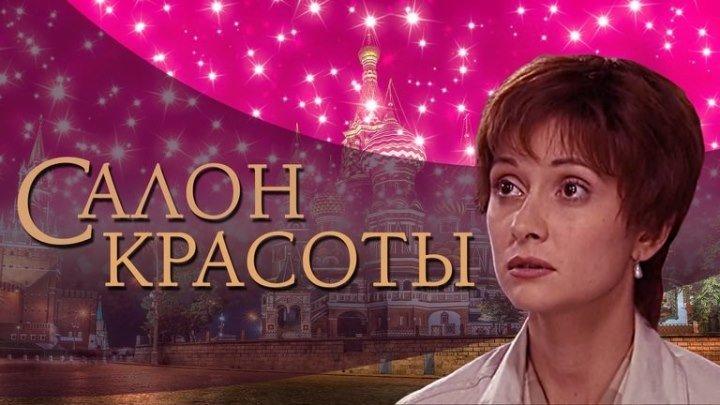 х ф Салон красоты 4 Россия 2000 год
