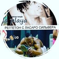 ★ РЕГГЕТОН в  ШКОЛЕ LAPLAYA