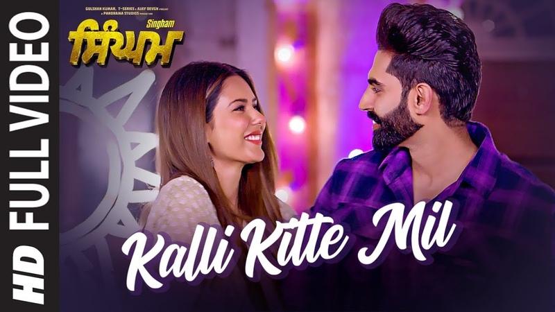 Singham Kalli Kitte Mil Full Song Parmish Verma Sonam Bajwa Kulwinder Dhillon