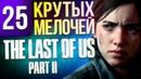 25 крутых мелочей The Last of Us 2 о которых вы могли не знать