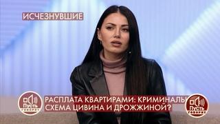 """""""Он озверел"""", - соседка Михаила Цивина рассказала об угрозах с его стороны. Пусть говорят. Фрагмент"""