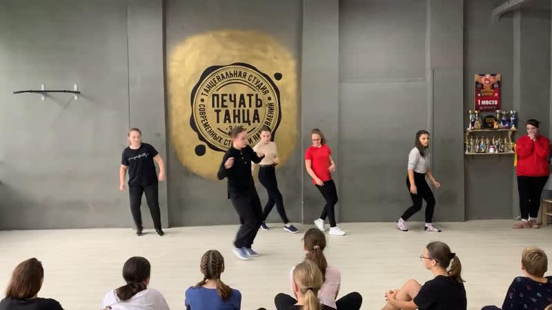Печать танца интенсив 29 сентября