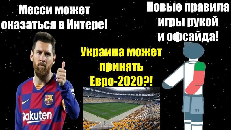 Украина может принять Евро 2020 Новые правила игры рукой и офсайда Месси может оказаться в Интере