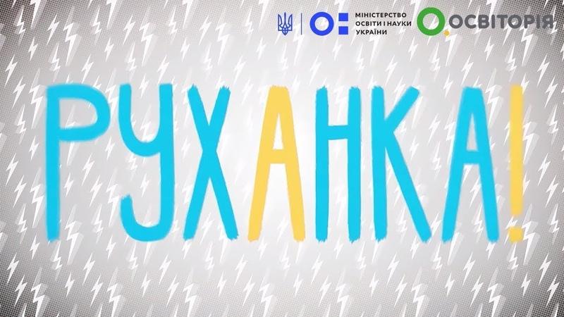 Фізкультура руханка Олександр Усик Оля Полякова Всеукраїнська школа онлайн