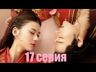 (yupimix) невеста на одну ночь   the romance of hua rong (русские субтитры) 17 серия