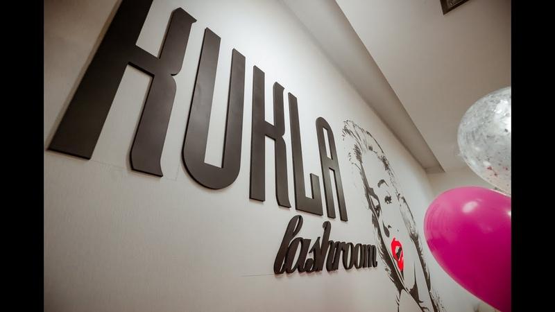 Открытие студии Kukla LashRoom