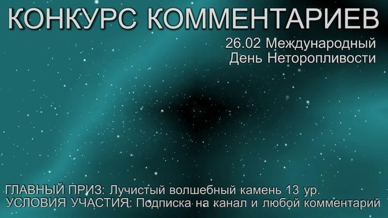 26.02 КОНКУРС КОММЕНТАРИЕВ для подписчиков по NEVERWINTER ONLINE