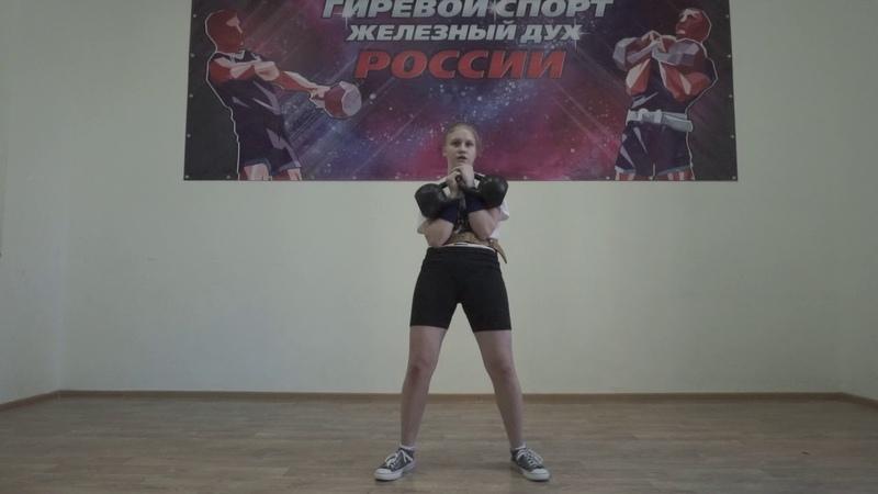 Кулешова Софья двоеборье 10мин толчок 10кг 93 подъема