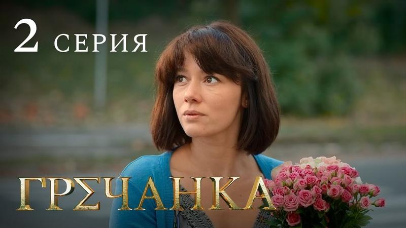 Гречанка Сериал Серия 2