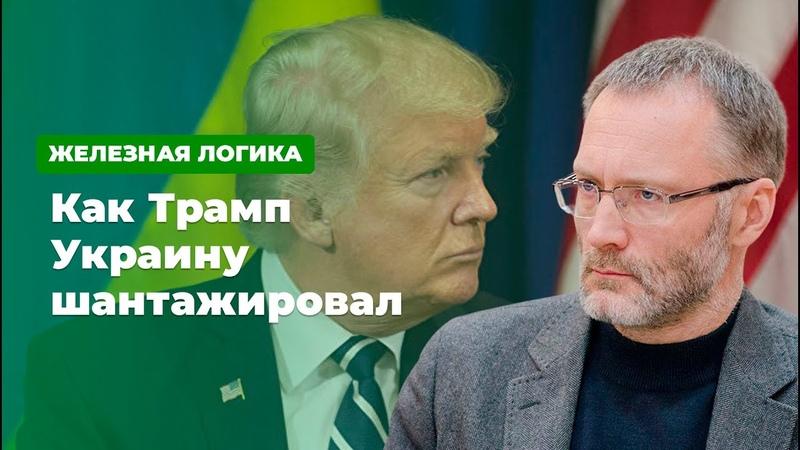 Как Трамп Украину шантажировал * Железная логика с Сергеем Михеевым 27 01 20