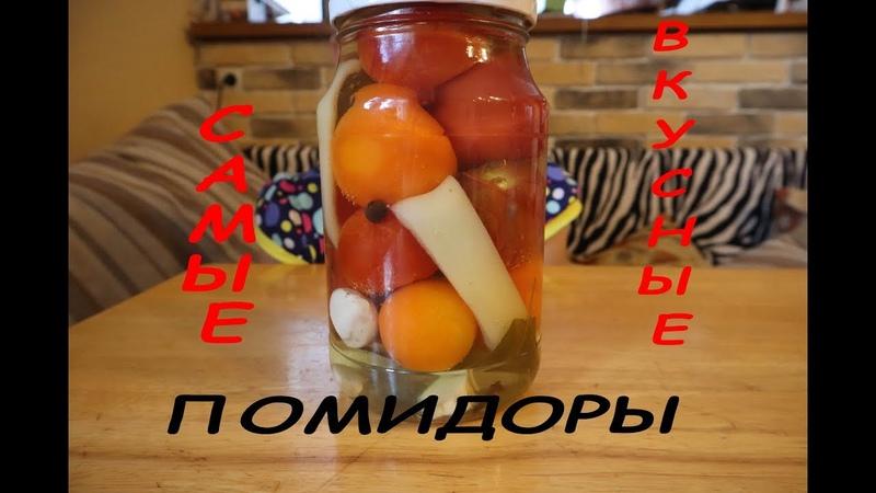 Маринованные помидоры на зиму . Вкусное ассорти по доброславски