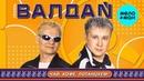ВАЛДАЙ - Чай, Кофе, Потанцуем! (Альбом 2002 г.) / Вспомни и Танцуй!