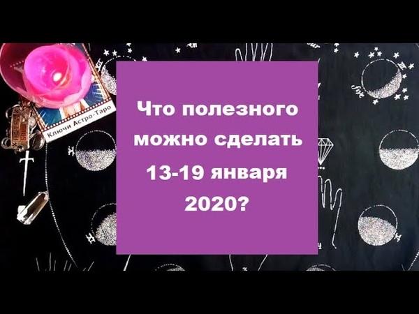 45 * Что полезного может сделать каждый знак зодиака 13 19 января 2020