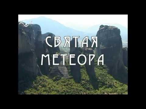 🔔 Греция глазами паломника ☼ Святая Метеора