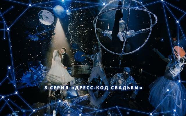 «Рождение Вселенной хроника». 8 серия «Дресс-код свадьбы»