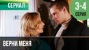 ▶️ Верни меня 3 и 4 серия Мелодрама Фильмы и сериалы Русские мелодрамы