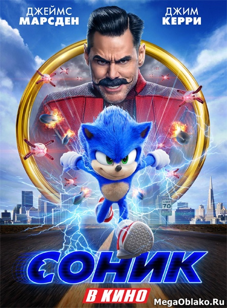 Соник в кино / Sonic the Hedgehog (2020/4K/WEB-DL/WEB-DLRip)