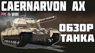 Caernarvon Action X - ОБЗОР ТАНКА! World of Tanks!