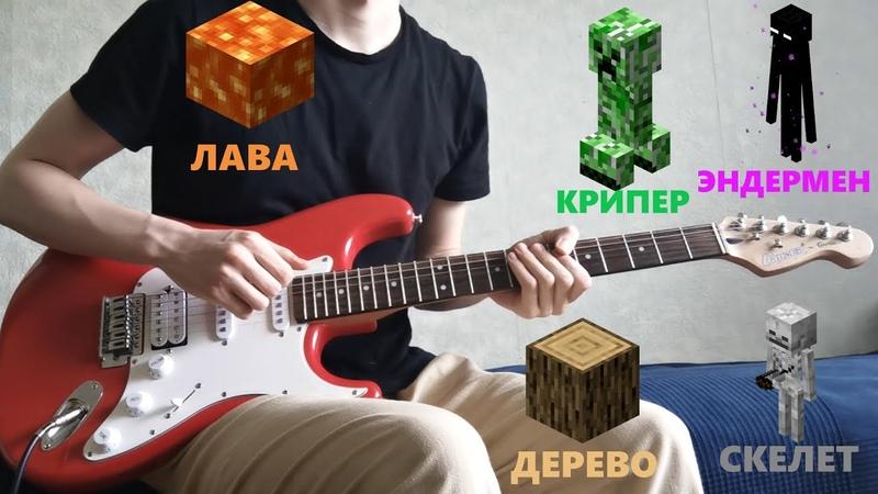 ЗВУКИ ИЗ МАЙНКРАФТА НА ГИТАРЕ