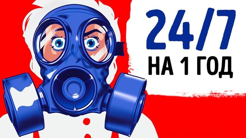 Что если в следующем году воздух станет непригодным для дыхания