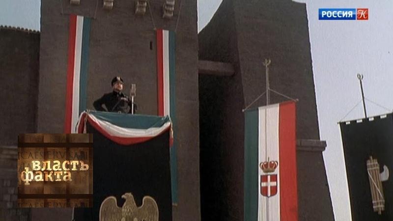 Италия времён Муссолини Власть факта Телеканал Культура