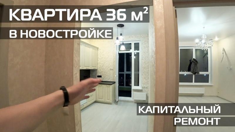 РЕМОНТ 1 КВАРТИРЫ 36 м² В НОВОСТРОЙКЕ РИВЕР ПАРК РЕМОНТ ОДНУШКИ