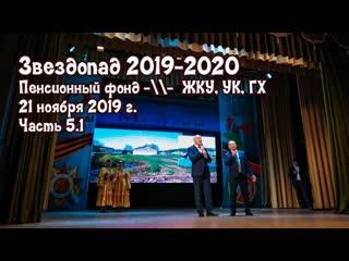 Звездопад 2019-2020, часть 5.1 Песня года, , Мамадыш.