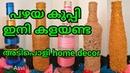 Easy home decor using old glass bottleseasy, inexpensive home decor in malayalamAsvi Malayalam
