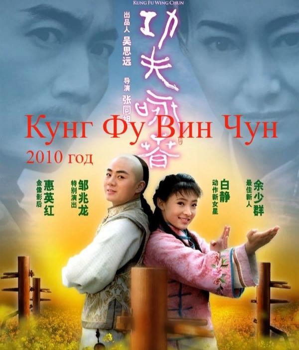 Фильм Кун-фу Вин Чун 2010
