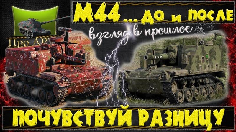 М44 ВЗГЛЯД В ПРОШЛОЕ ПОЧУВСТВУЙ РАЗНИЦУ World of Tanks