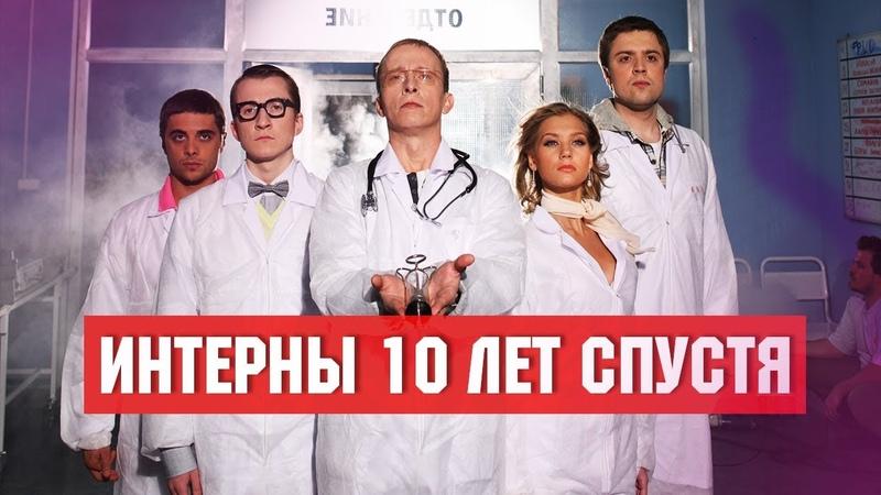 ЧТО СТАЛО с актерами сериала ИНТЕРНЫ ТОГДА И СЕЙЧАС 2 серия