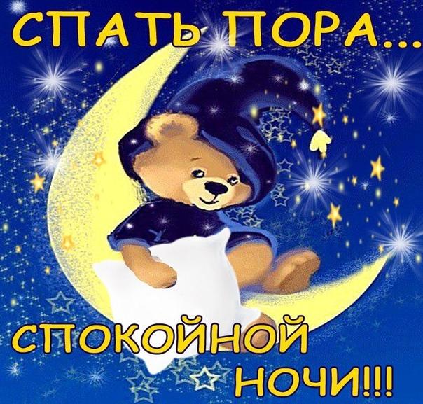 Картинки всем спать спокойной ночи