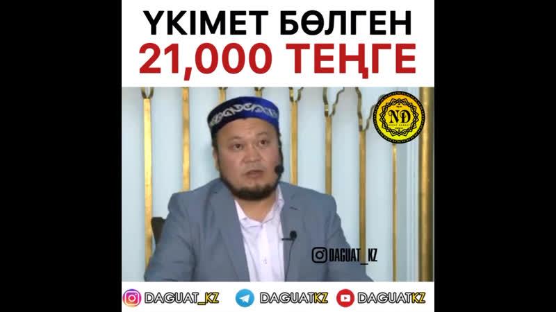 Үкімет бөлетін 21000 теңге ұстаз Ерсін Әміре