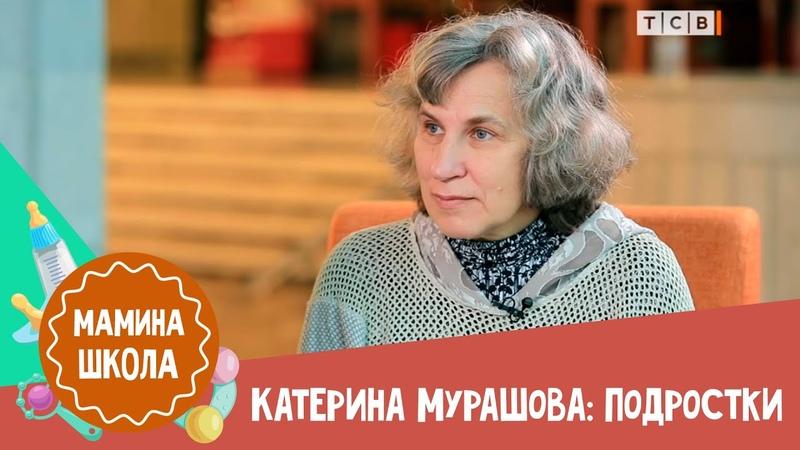 Психолог Катерина Мурашова: воспитание подростка