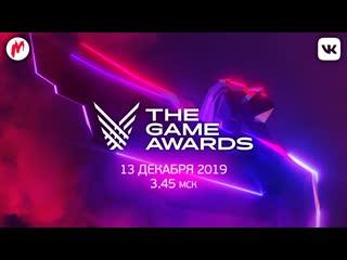 Церемония награждения the game awards 2019